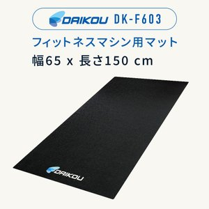 ルームランナー公式直販ランニングマシン開発保守メーカーダイコーDK-F603ランニングマシーン家庭用|kenko-training