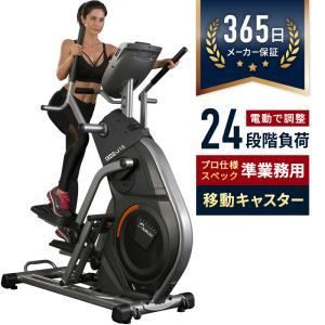 クライムステッパー 準業務用 DK-J15 山登り ステップマシン 全身運動 ダイエット ジム クライミングマシン 電動角度 負荷調整|kenko-training