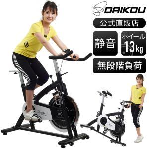 スピンバイク 家庭用 DK-SP726 フィットネスバイク 持久力アップ トレーニング 自転車 ダイエット 有酸素運動 美脚 アスリートも愛用 静音|kenko-training
