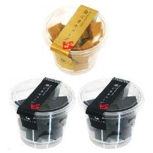 黒ごまキューブ2個+金ごまキューブ1個(計3個)セット GOMAJE ゴマケーキ レアケーキ 紅茶 ...