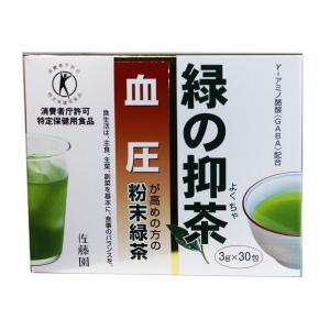 緑の抑茶 3g 30包 お茶 緑茶 佐藤園 粉末緑茶 血圧 トクホ 特定保健用食品 健康 美容