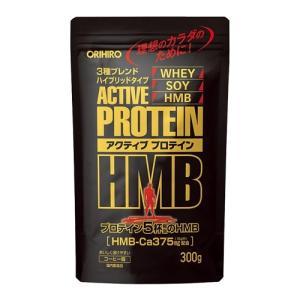 ダイエット アクティブプロテインHMB サプリ サプリメント オリヒロ正規品