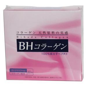 BHコラーゲン(2.5g×30包)【ロイヤルジャパン製品】...