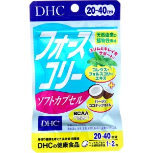 DHC フォースコリー ソフトカプセル20日分40粒入 (メール便利用可) 美容 健康
