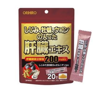 しじみ牡蠣ウコンの入った肝臓エキス顆粒 オリヒロ正規品...