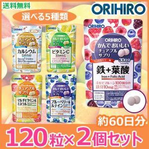 かんでおいしいチュアブルサプリ 選べる2袋セット (メール便利用可)  美容 健康
