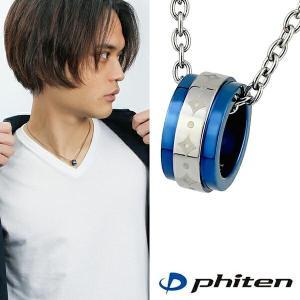 チタンネックレス メンズ リング ダイヤ型デザイン チタン ブルー 人気ブランド ファイテン 送料無料