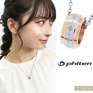 チタンネックレス レディース ダイヤ型デザイン チタン ピンク 人気ブランド ファイテン 送料無料