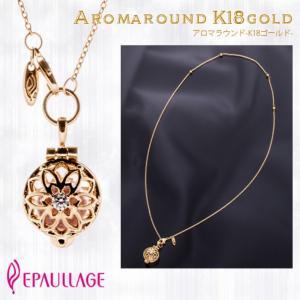 レディース K18 ダイヤモンド 磁気ネックレス アロマペンダント ラウンドフラワー | エポラージュ ゴールド 18金 肩こり解消グッズ アロマグッズ 送料無料|kenkojapan