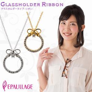 レディース 磁気ネックレス グラスホルダー リボン | エポラージュ 肩こり解消グッズ 血行促進 眼鏡 メガネかけ サングラス アクセサリー 便利アイテム スキー|kenkojapan