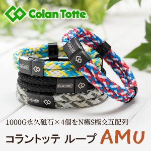 コラントッテ ループ AMU