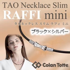 母の日 TAOネックレス スリム RAFFI mini ブラック シルバー | ラフィ 肩こり解消グッズ 磁気ネックレス おしゃれ 送料無料|kenkojapan