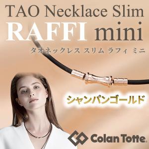 TAOネックレス スリム RAFFI mini シャンパンゴールド   ラフィ 肩こり解消グッズ 磁気ネックレス おしゃれ 健康 プレゼント 野球 ヘルス ギフト 送料無料 kenkojapan