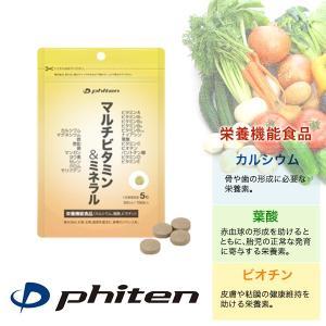 ファイテン マルチビタミン&ミネラル 45g(300mg×150粒) | サプリメント マルチミネラル ビタミン ミネラル 健康 プレゼント ギフト 野球 ヘルス 元気|kenkojapan