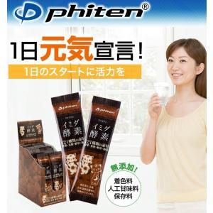 ファイテン イミダ 酵素 30包 | イミダペプチド 無添加 サプリメント アミノ酸 ヘルスケア イミダゾールジペプチド 健康 プレゼント ギフト 父 野球 スキー|kenkojapan