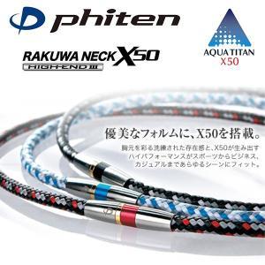 RAKUWAネック X50 ハイエンド3