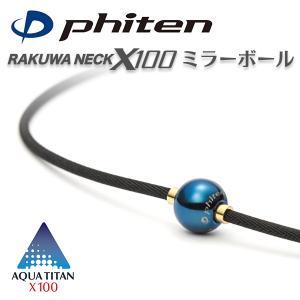 ファイテン RAKUWAネック X100 ミラーボール (羽生結弦選手愛用) | アースカラー ラクワネックレス スポーツネックレス メンズ レディース おしゃれ