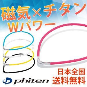 ファイテン 磁気 チタン ネックレス 肩こり解消グッズ RAKUWA S-II | RAKUWAネック ラクワネックレス メンズ レディース スポーツネックレス メール便送料無料