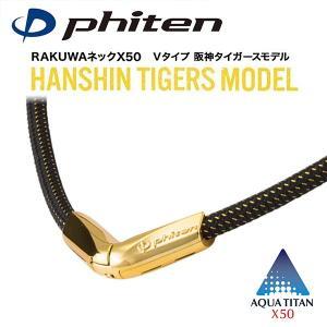 ファイテン RAKUWAネック X50 Vタイプ 阪神タイガースモデル | ラクワネックレス スポーツネックレス メンズ レディース おしゃれ