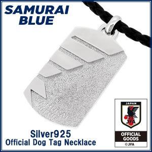 SAMURAI BLUE サッカー日本代表 オフィシャル エンブレム ドッグタグ シルバー925 | JFA 2018 公式 グッズ レザーネックレス 健康 プレゼント 父 送料無料|kenkojapan