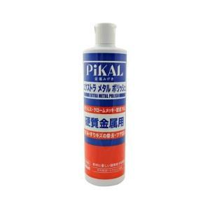 【あわせ買い2999円以上で送料無料】日本磨料工業 PiKAL エクストラメタル ポリッシュ 500ml  (4904178175606)|kenkoo-life