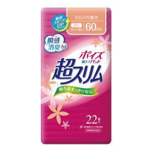 【あわせ買い2999円以上で送料無料】日本製紙クレシア ポイズ 肌ケアパッド 超スリム 安心の中量用 22枚入|kenkoo-life