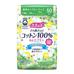 【あわせ買い2999円以上で送料無料】ナチュラ さら肌さらり コットン100%吸水ナプキン 中量用 20枚|kenkoo-life