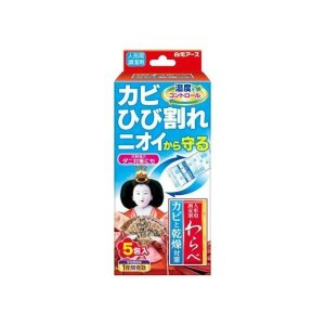 【あわせ買い2999円以上で送料無料】人形用調湿剤わらべ カビと乾燥対策 5包入 kenkoo-life