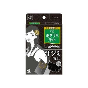 【あわせ買い2999円以上で送料無料】あせワキパット Riff(リフ) ブラック 10組(20枚)|kenkoo-life