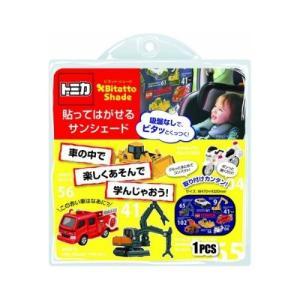【あわせ買い2999円以上で送料無料】メディケアシステムズ ビタットシェード 貼ってはがせる サンシェード トミカ|kenkoo-life