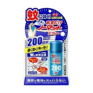 【あわせ買い2999円以上で送料無料】アース製薬 おすだけノーマット スプレータイプ 200日分