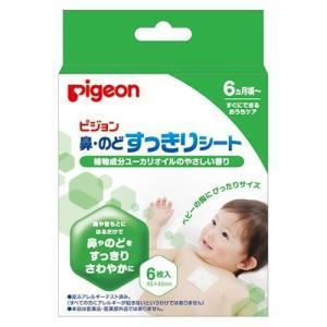 【あわせ買い2999円以上で送料無料】ピジョン 鼻のど すっきりシート 6枚入|kenkoo-life