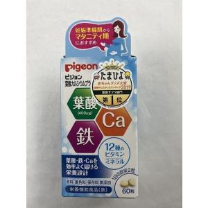 【あわせ買い2999円以上で送料無料】ピジョンサプリメント 葉酸カルシウムプラス 60粒