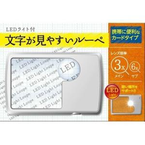 【あわせ買い2999円以上で送料無料】日進医療機 文字が見やすいルーペ カードタイプ 1個入|kenkoo-life