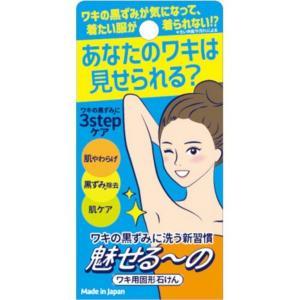 【あわせ買い2999円以上で送料無料】ペリカン石鹸 魅せる〜の ワキ用 固形石けん 85g