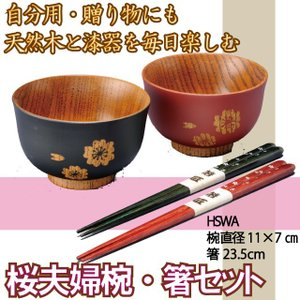 自分用・ギフト・贈り物にも 天然木と漆器を毎日楽しむ 桜夫婦椀セット お茶碗+箸 2セット4点
