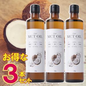 お得な3本セット  MCTオイル 360g ココナッツ 由来100% 液体 タイプ