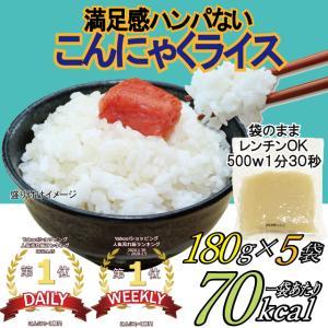 【送料無料 お得な5袋】 こんにゃく米 糖質79%カット 70カロリー/180g そのままでも混ぜて...
