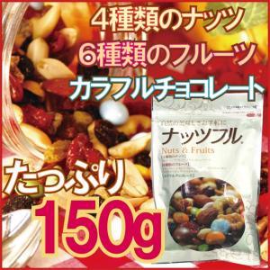 ナッツフル 150g 4種類のナッツ ドライフルーツ【送料1通200円】