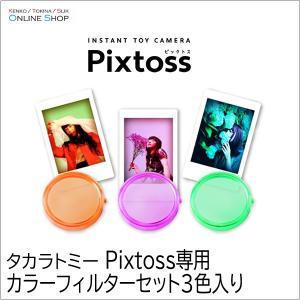 即配 (KT) Pixtoss(ピックトス)専用 カラーフィルターセット3色入り TAKARATOM...