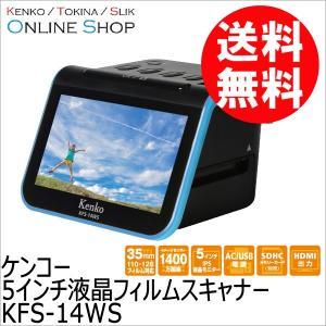 即配 (KT) ケンコートキナー KENKO TOKINA  5インチ液晶フィルムスキャナー KFS...