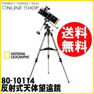 即配 天体望遠鏡 NATIONAL GEOGRAPHIC ナショナルジオグラフィック 80-10114 反射式天体望遠鏡|kenkotokina