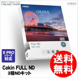即配 (KT) COKIN コッキン 角型フィルターキット 3種NDキット XLサイズ  X-PROシリーズ|kenkotokina