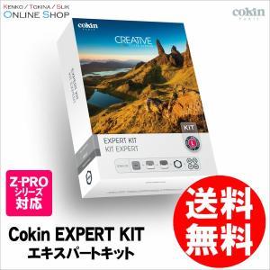 即配 (KT) COKIN コッキン 角型フィルターキット エキスパートキット Lサイズ  Z-PROシリーズ|kenkotokina