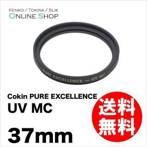即配 COKIN コッキン 37S cokin pure excellence UV MC 37S 真ちゅう枠フィルター CE235B37A ネコポス便 kenkotokina