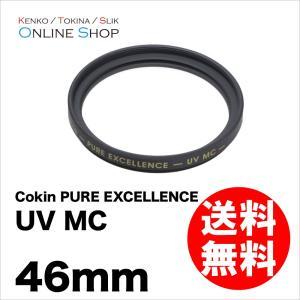 即配 COKIN コッキン 46S cokin pure excellence UV MC 46S 真ちゅう枠フィルター CE235B46A ネコポス便|kenkotokina