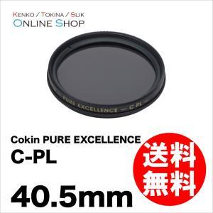 即配 COKIN コッキン 40.5S cokin pure excellence C-PL 40.5S 真ちゅう枠フィルター CE164B405A ネコポス便 kenkotokina