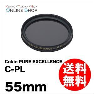 即配 COKIN コッキン 55S cokin pure excellence C-PL 55S 真ちゅう枠フィルター CE164B55A ネコポス便 kenkotokina