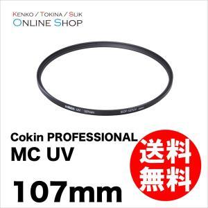 即配 COKIN コッキン シネマ用大型UVフィルター Cokin PROFESSIONALMC UV 107mm|kenkotokina