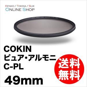 即配 KT COKIN コッキン 49mm cokin pure harmonie ピュア・アルモニ C-PL 超薄枠・超軽量フィルター ネコポス便 アウトレット 数量限定 kenkotokina